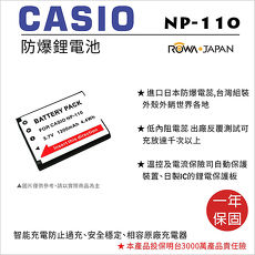 ROWA 樂華 For CASIO NP~110 NP110 電池 外銷  充   一年