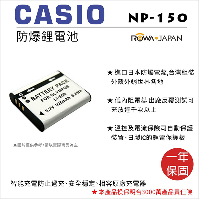 ROWA 樂華 For CASIO NP-150 NP150 電池 外銷日本 原廠充電器可用 全新 保固一年