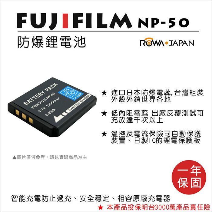 ROWA 樂華 For FUJIFILM NP-50 NP50 電池 外銷日本 原廠充電器可用 全新 保固一年