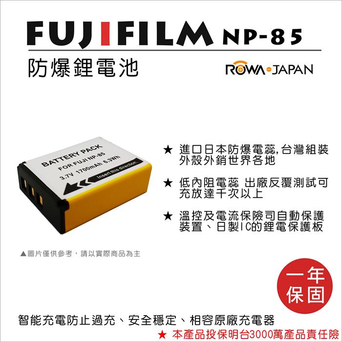 ROWA 樂華 For FUJIFILM NP-85 NP85 電池 外銷日本 原廠充電器可用 全新 保固一年