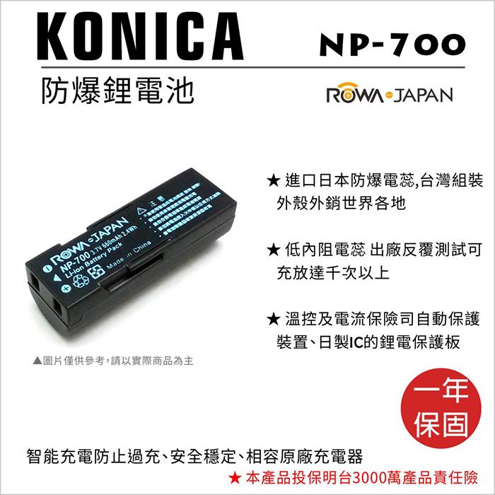 ROWA 樂華 For KONICA NP-700 NP700 電池 外銷日本 原廠充電器可用 全新 保固一年