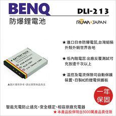 ROWA 樂華 For BENQ DLI~213 DLI213電池 外銷  充   一年