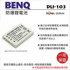 ROWA 樂華 For BENQ DLI~103 DLI103電池 外銷  充   一年