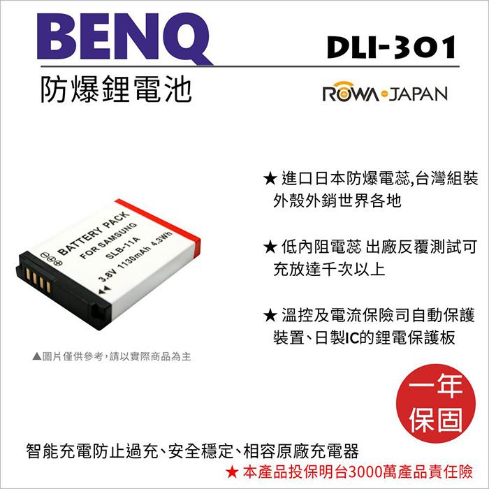 ROWA 樂華 For BENQ DLI-301 DLI301電池 外銷日本 原廠充電器可用 全新 保固一年