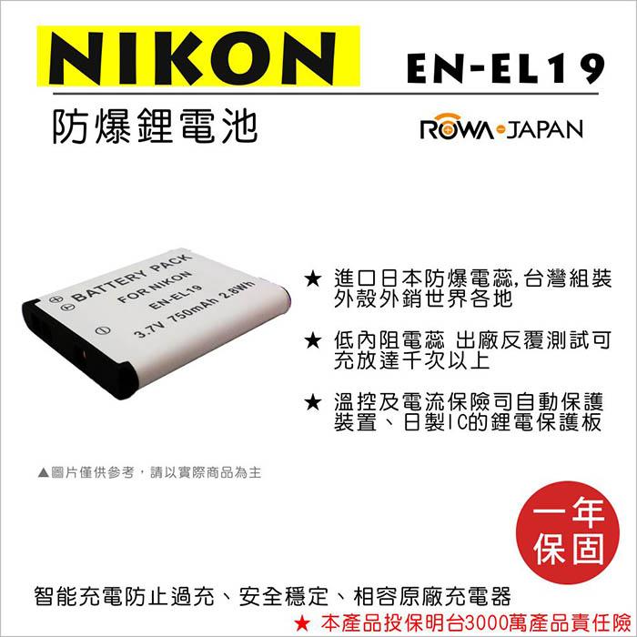 ROWA 樂華 For NIKON EN-EL19 ENEL19 電池 外銷日本 原廠充電器可用 全新 保固一年