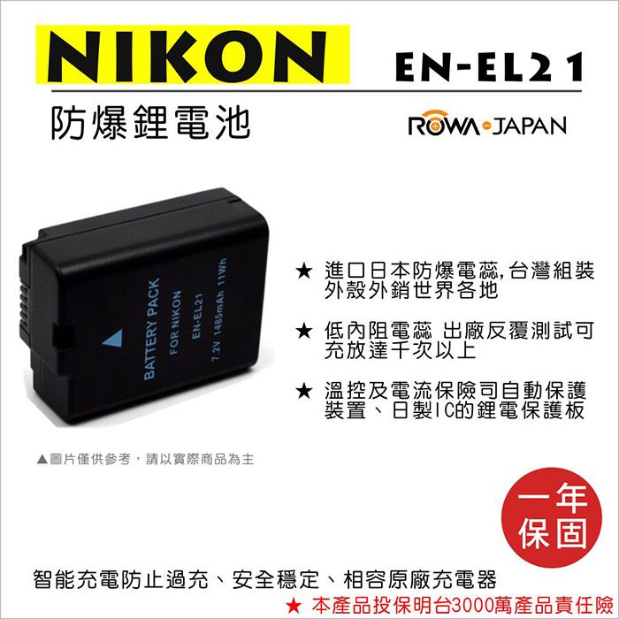 ROWA 樂華 For NIKON EN-EL21 ENEL21電池 外銷日本 原廠充電器可用 全新 保固一年