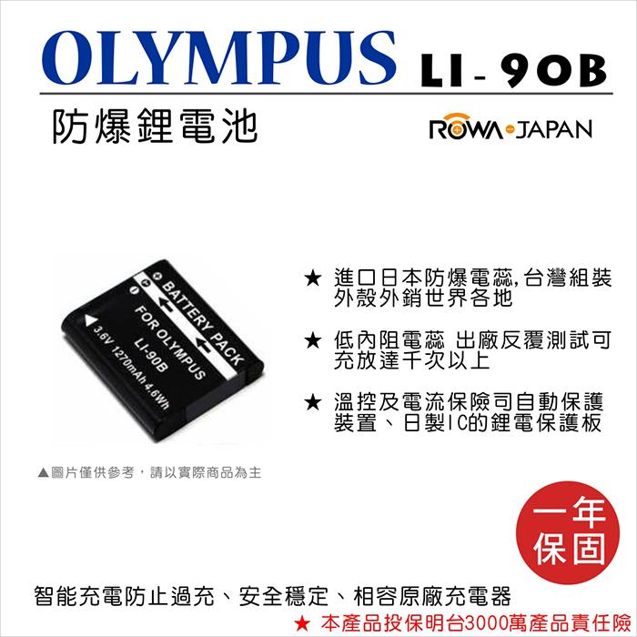 ROWA 樂華 For OLYMPUS LI-90B  LI90B電池 外銷日本 原廠充電器可用 全新 保固一年