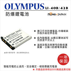 ROWA 樂華 For OLYMPUS LI~40B42B電池 外銷  充   一年