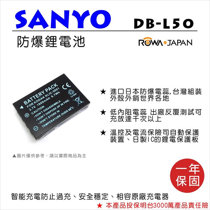 ROWA 樂華 For SANYO DB-L50 DBL50電池 外銷日本 原廠充電器可用 全新 保固一年
