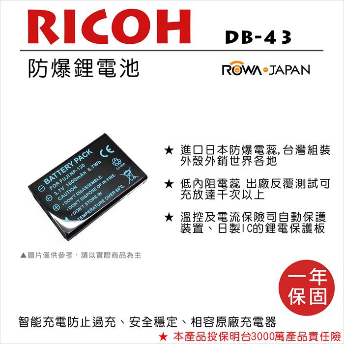 ROWA 樂華 For RICOH DB-43 DB43 電池 外銷日本 原廠充電器可用 全新 保固一年