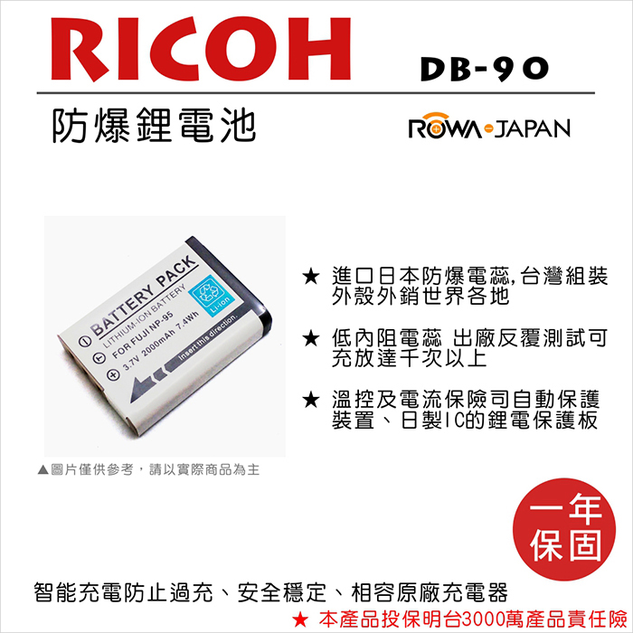 ROWA 樂華 For RICOH DB-90 DB90 電池 外銷日本 原廠充電器可用 全新 保固一年