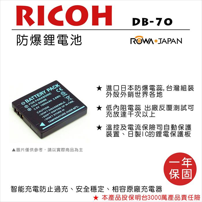 ROWA 樂華 For RICOH DB-70 DB70 電池 外銷日本 原廠充電器可用 全新 保固一年