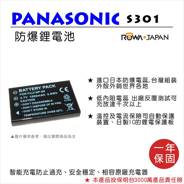 ROWA 樂華 For PANASONIC S301電池 外銷日本 原廠充電器可用 全新 保固一年