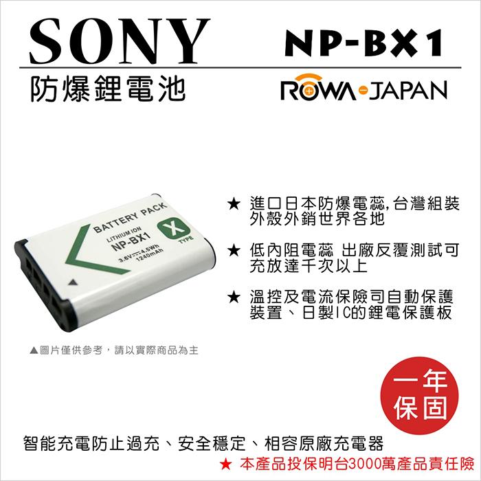 ROWA 樂華 For SONY NP-BX1 NPBX1電池 外銷日本 原廠充電器可用  保固一年  RX100M5 WX300 HX300 HX50V