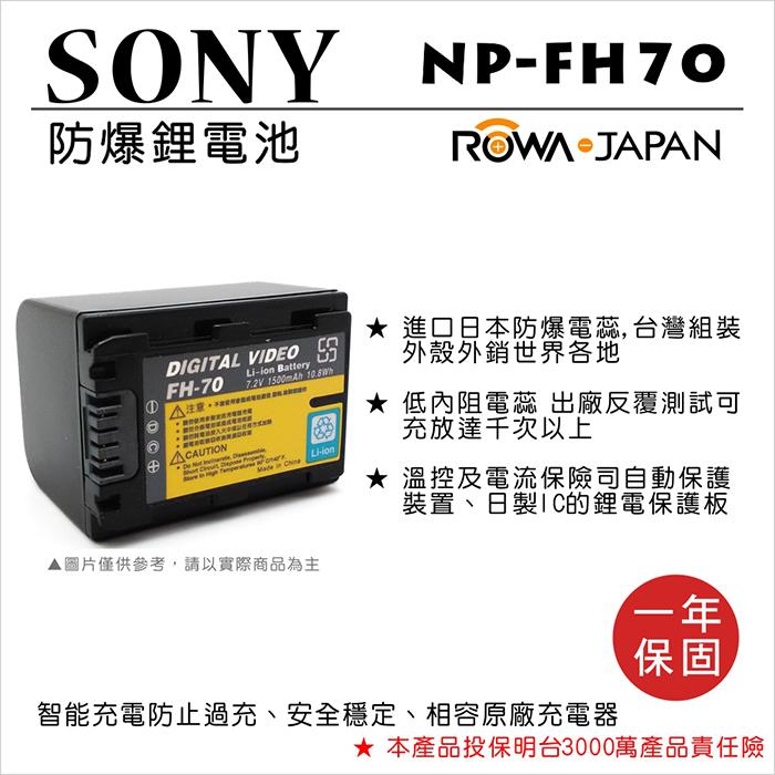 ROWA 樂華 For SONY NP-FH70  FH70電池 外銷日本 原廠充電器可用 全新 保固一年