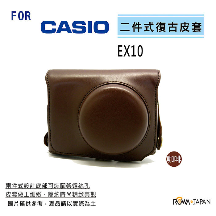 【ROWA ‧ JAPAN 】CASIO EX10 專用復古皮套(搶購)