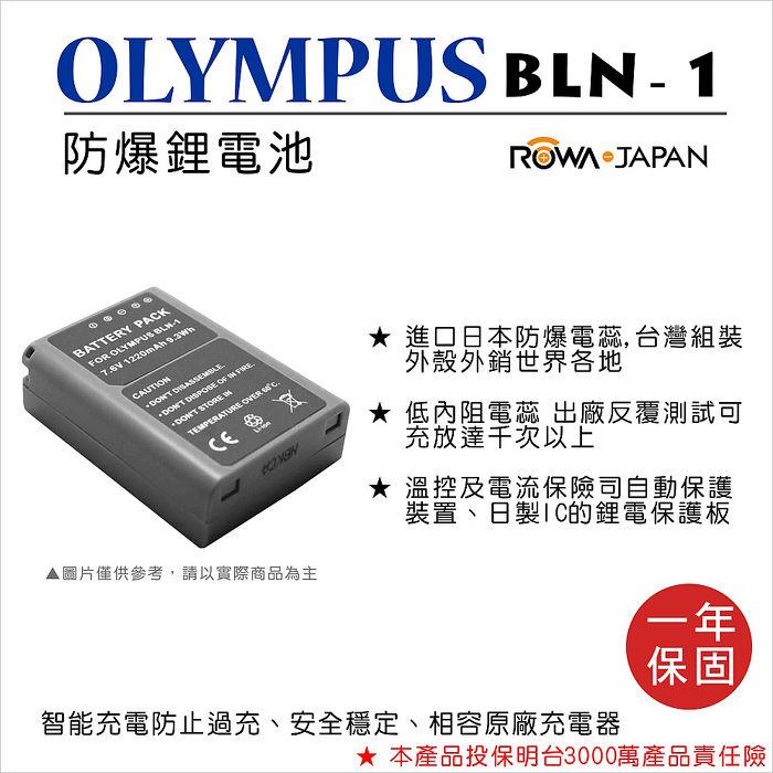 ROWA 樂華 OLYMPUS BLN-1 BLN1 電池 相容原廠充電器 保固一年 OM-D E-M1 E-M5 EM5 II