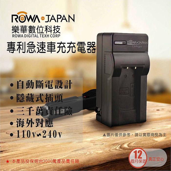 ROWA 樂華 OLYMPUS BLS-5 BLS5 車用 充電器 原廠電池可用 EPL5 E400 E410 E420 E450 BLS5 BLS1