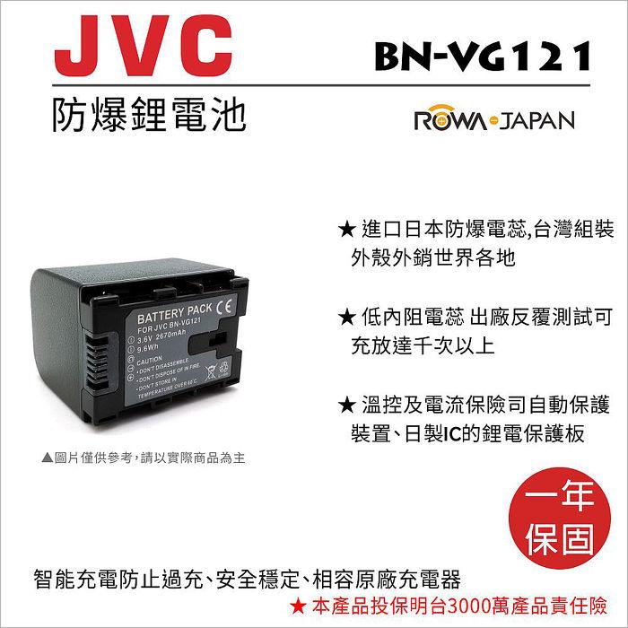 ROWA 樂華 JVC VG121 電池 防爆 原廠充電器可充 MS230 HD620 GZ-E100 E300