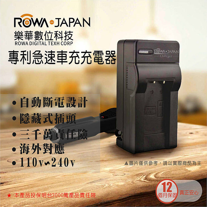 樂華 SONY EN-EL14 ENEL14 車用 充電器 保固 相容 原廠 QX100 QX10 T110D TX55 TX66 TX200V TX300V