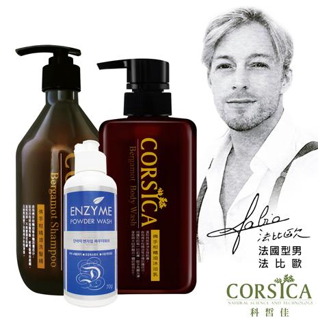 【CORSICA科皙佳】香氛洗沐組 贈 EITA保濕淨白潔顏粉