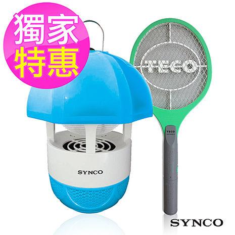 SYNCO新格LED吸入式捕蚊燈+東元捕蚊拍