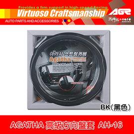 【預購】AGR AGATHA 高級方向盤套 AH-16