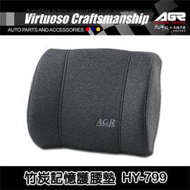 【預購】AGR 竹炭記憶護腰墊 HY-799