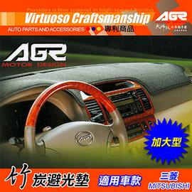 【預購】AGR 竹炭避光墊 三菱 MITSUBISHI 加大型  F55732T 07~/COLT PLUS