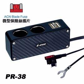 【預購】G-SPEED 點煙座外接擴充槽 2孔插座+2USB (ACN微型插片式保險絲) PR-38