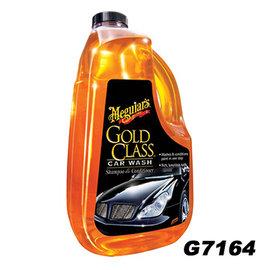【預購】Meguiars 美克拉 金鑽美容洗車精 G7164