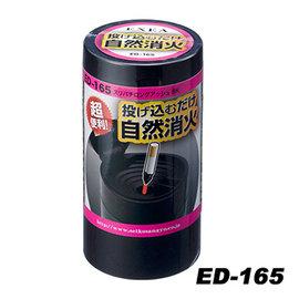 【預購】日本SEIKOSANGYO 可水洗式碟型滅火孔 煙灰缸 黑色 ED-165