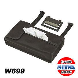 【預購】日本SEIWA 4WAY 多功能面紙套 W699