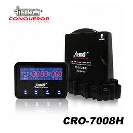 【預購】征服者 CRO-7008H GPS分離式全頻雷達測速器