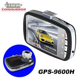【預購】征服者 雷達眼 GPS-9600H 行車影像記錄器