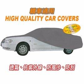 【預購】高級透氣車用防塵車套(轎車款)