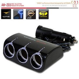 【預購】【AW-Z03】Autoban WINE USB+3孔點煙器擴充插座 延長線360度旋座式 LED藍光