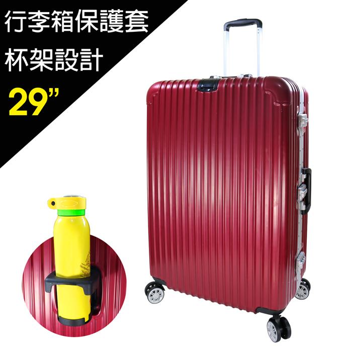 【與你同行】29吋直條紋ABS+PC酒紅色鋁框旅行箱UP-1306-29(杯架設計/附行李箱保護套)
