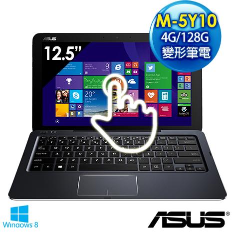 【瘋狂特殺】ASUS T300CHI(MS)-0101A5Y10 12.5吋觸控 (M-5Y10/4G/128G/WIN8.1) 變形筆電 筆電平板輕鬆雙享受