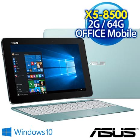 【瘋狂特殺】ASUS T100HA-0243DZ8500 藍 10吋觸控 (Z8500/2G/64G/WIN10) 變形輕薄四核筆電 筆電平板輕鬆雙享受