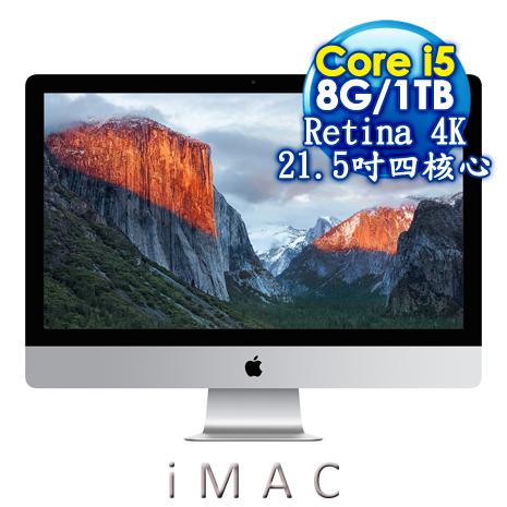 【蘋果瘋狂購 】 Apple iMac 21.5吋Retina 4K 四核心(Core i5/8G/1TB)MK452TA/A
