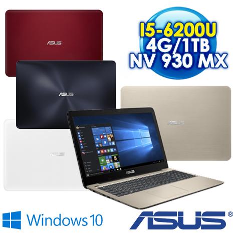 【瘋狂下殺】ASUS X556UR 15.6吋FHD 魅力四色六代核心效能繪圖筆電(i5-6198DU/4G/1TB/NV930 MX/Win10)