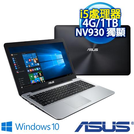 【買筆電送十二大好禮】ASUS X555LF 15.6吋筆電 漾彩效能筆電 (I5-5200U/4G/1TB/NV930 2G/Win10)