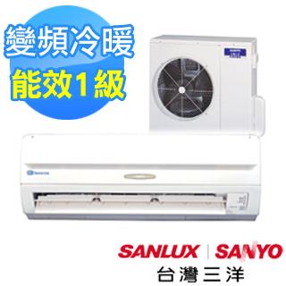 【SANYO三洋】8-10坪精品型變頻冷暖分離式冷氣(SAE-56VHE3/SAC-56VHE3)