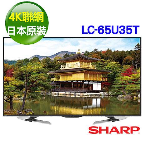 SHARP夏普65吋4K HD液晶電視(LC-65U35T)