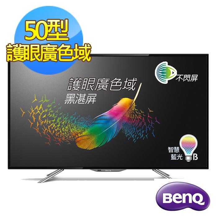 贈安裝+大同吹風機【BenQ】50吋護眼廣色域低藍光LED液晶顯示器+視訊盒(50IW6500)