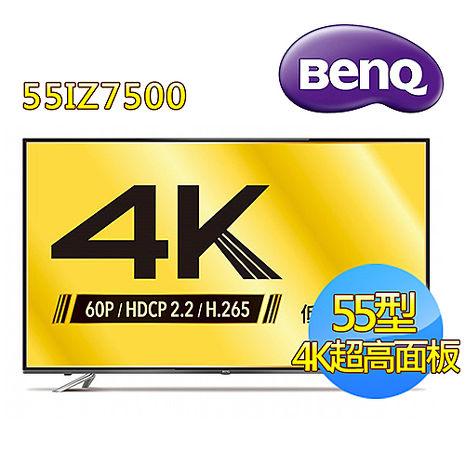 贈安裝+好禮2選1【BenQ】55型 4K LED低藍光顯示器+視訊盒(55IZ7500+DT-145T)