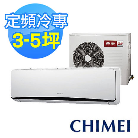 【CHIMEI奇美】 3-5旗艦冷專一對一定頻分離式冷氣機(RB-S23CTE+RC-S23CTE)