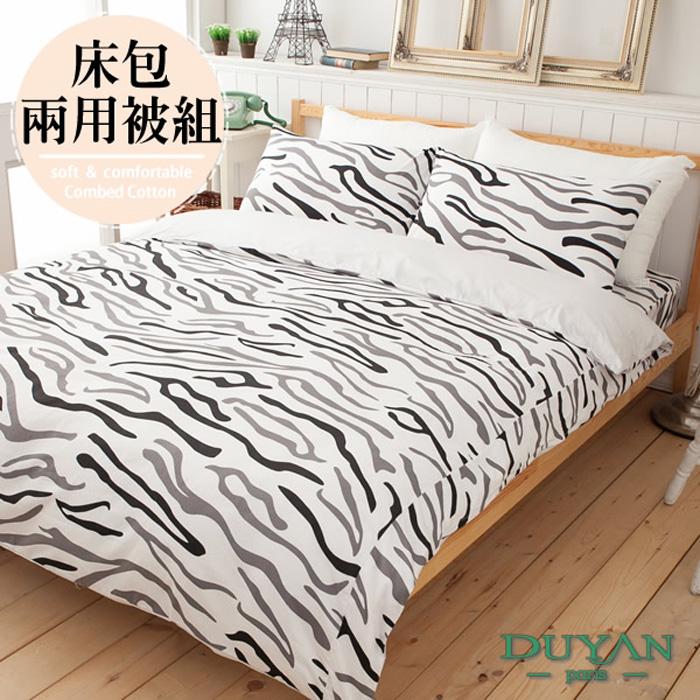 DUYAN《斑馬潮紋(白)》精梳純棉床包兩用被雙人加大四件組