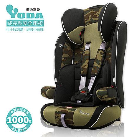 YoDa 成長型兒童安全座椅-迷彩小戰隊